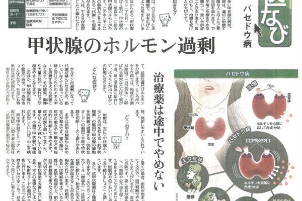 読売新聞医ナビ